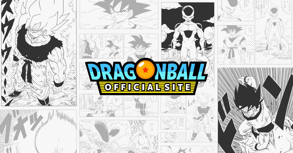 【公式】ドラゴンボールオフィシャルサイト(DRAGONBALL OFFICIAL SITE)